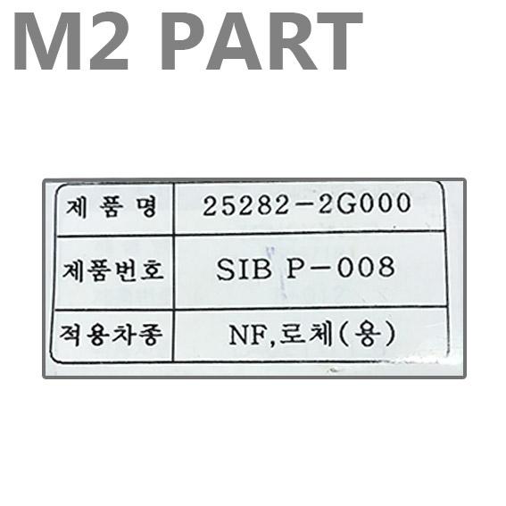 25282-2G000