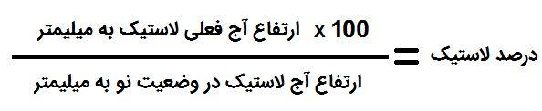 فرمول محاسبه درصد لاستیک /عمر لاستیک خودرو