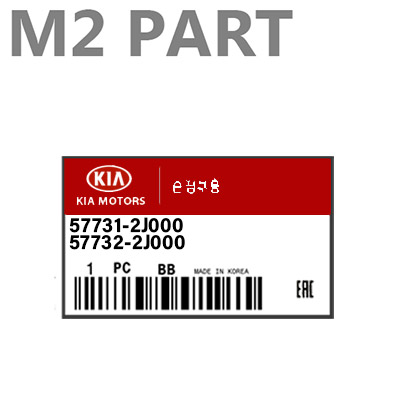 57731-2J000-2